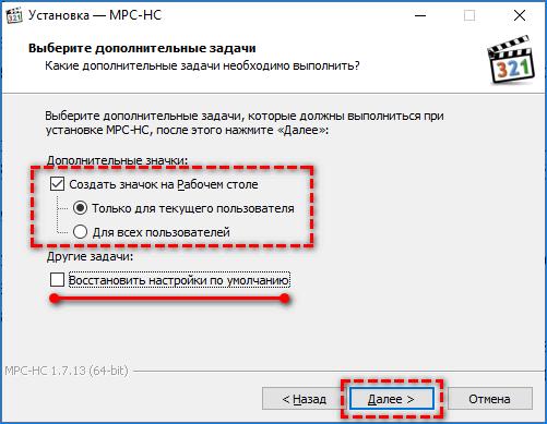 Дополнительные параметры Media Player Classic