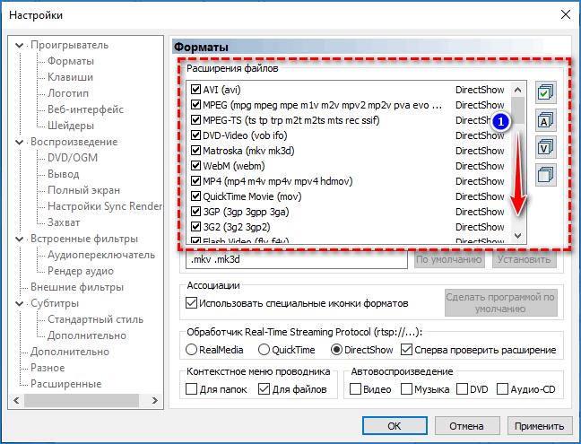 Форматы файлов Media Player Classic
