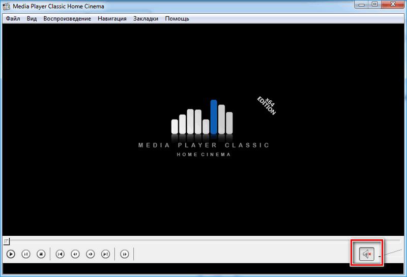 Иконка звука в Media Player Classic