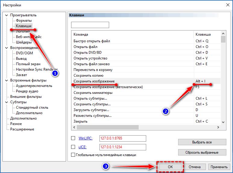 Изменение клавиш Media Player Classic