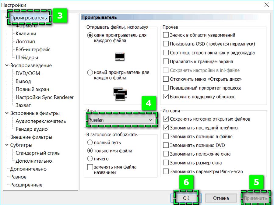 Изменение языка на новых версиях MPC