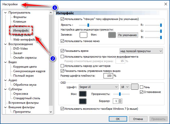 Изменяемый внешний вид Media Player Classic