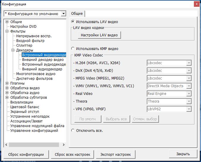 KMPlayer настройки Media Player Classic