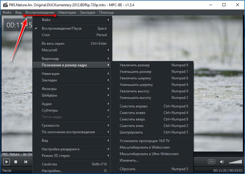 Масштабирование Media Player Classic