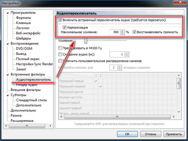 Настройки аудиопереключателя Media Player Classic