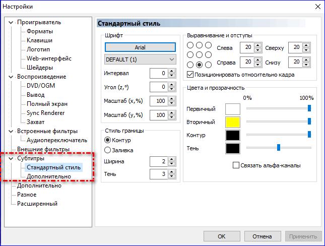 Опции субтитров MPC