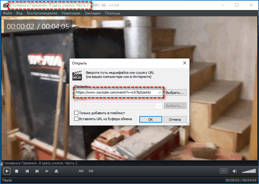 Открытие видео с Media Player Classic