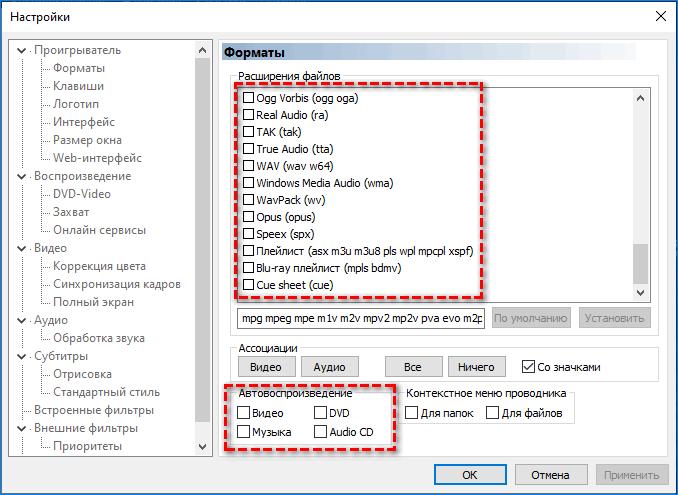 Поддерживаемые файлы Media Player Classic