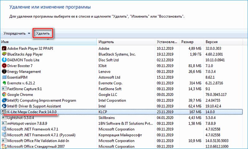 Поиск K Lite Codec Pack в панели управления
