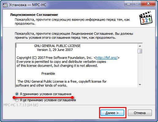 Принятие лицензионного соглашения при установке Media Player Classic