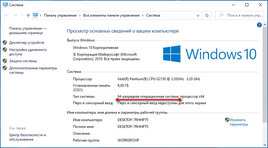 Разрядность Windows Media Player Classic