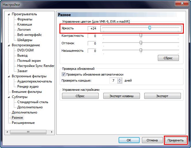 Регулировка яркости при помощи внутренних настроек в Media Player Classic