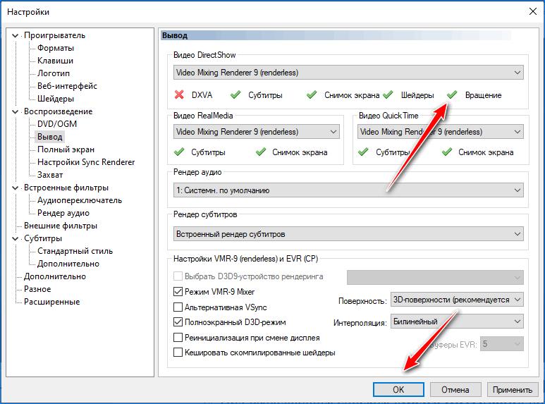 Сохранение настроек Media Player Classic