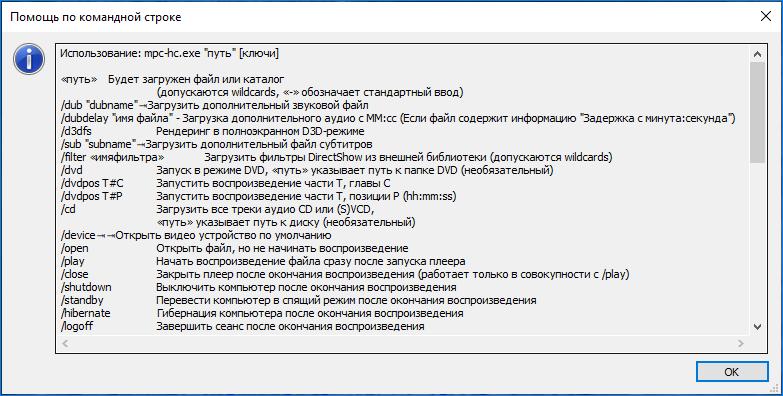 Текстовые команды Media Player Classic