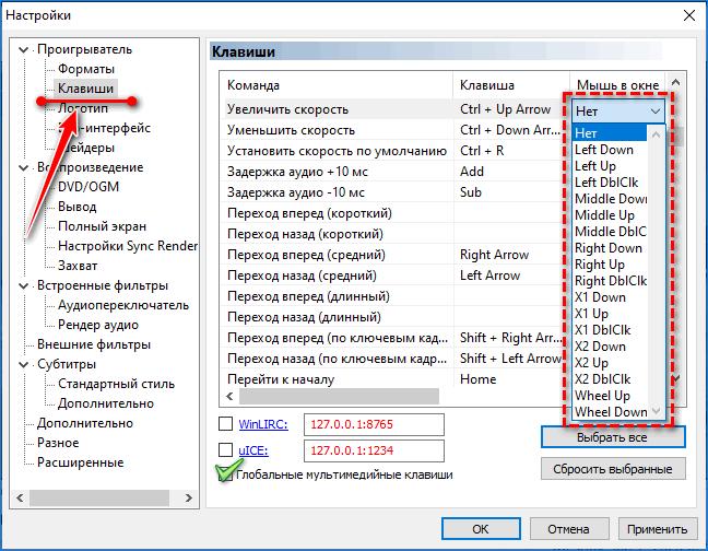 Управление при помощи горячих клавиш Media Player Classic
