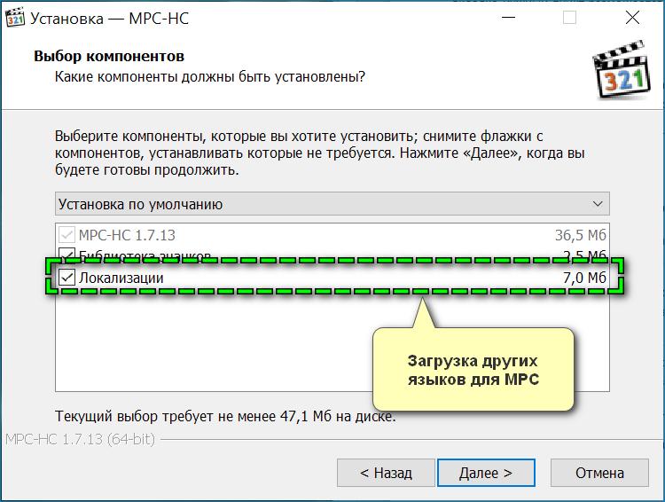 Установщик MPC