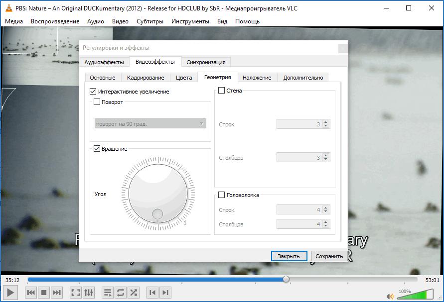 VLC настройки изображения Media Player Classic