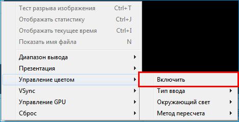 Включить управление цветом в Media Player Classic