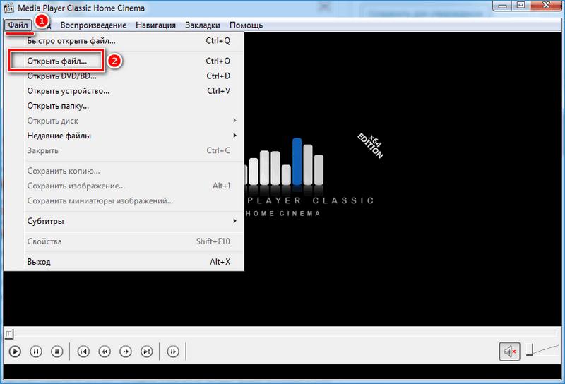 Выбор файла в Media Player Classic