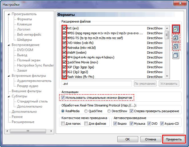 Выбор форматов для Media Player Classic