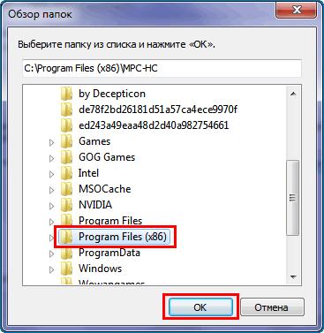 Выбор папки при установке Media Player Classic