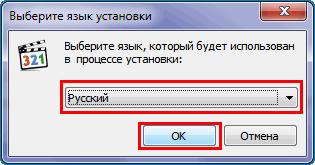 Выбор языка при установке Media Player Classic