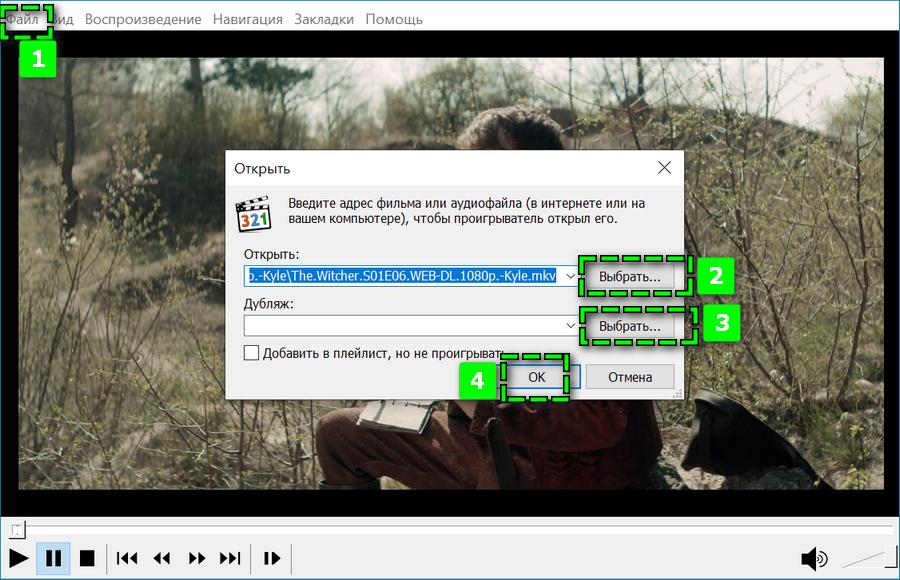 Загрузка видео и озвучки в MPC