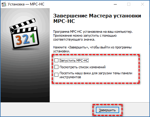 Заверение установки Media Player Classic