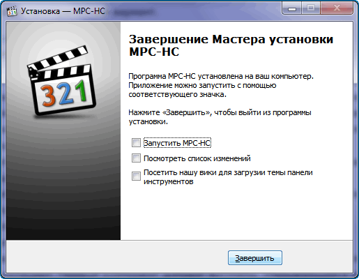 Завершение установки Media Player Classic